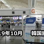 2019年10月 韓国旅行