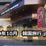 2019年10月 韓国旅行 part2
