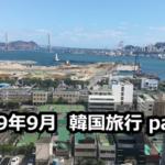 2019年9月 韓国旅行 part2