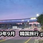 2019年9月 韓国旅行 part4
