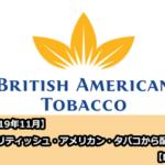 【2019年11月】ブリティッシュ・アメリカン・タバコから配当【BTI】