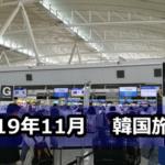 2019年11月 韓国旅行